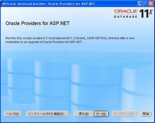 ODAC インストール5 Oracle Providers for ASP.NET